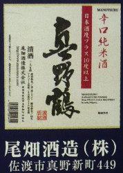 北前船と日本酒 【佐渡】_f0193752_19555771.jpg