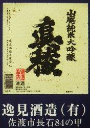 北前船と日本酒 【佐渡】_f0193752_19564728.jpg