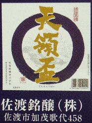 北前船と日本酒 【佐渡】_f0193752_19571419.jpg