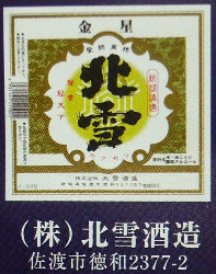 北前船と日本酒 【佐渡】_f0193752_19581549.jpg