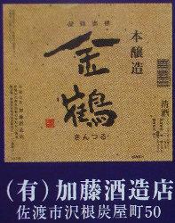 北前船と日本酒 【佐渡】_f0193752_1958387.jpg