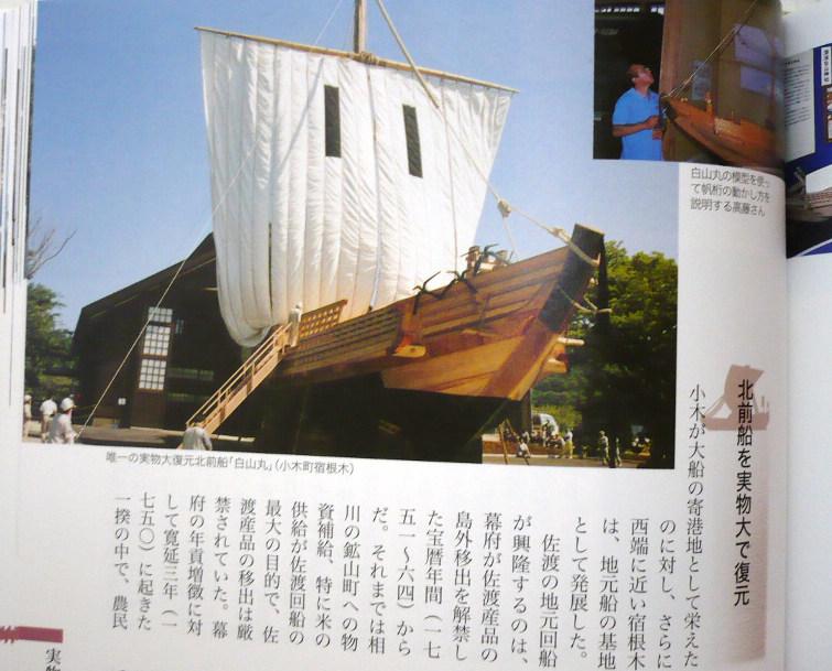 北前船と日本酒 【佐渡】_f0193752_2302164.jpg