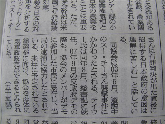 Japan and Myanmar _c0157558_1434559.jpg