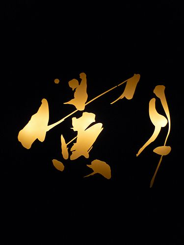 旬彩dining&bar 寅月 @ TOKYO SOURCE @ トビイ ルツ@恵比寿 夏の終わりのARTな宵に~♡*。:☆.。✝_a0053662_2059223.jpg