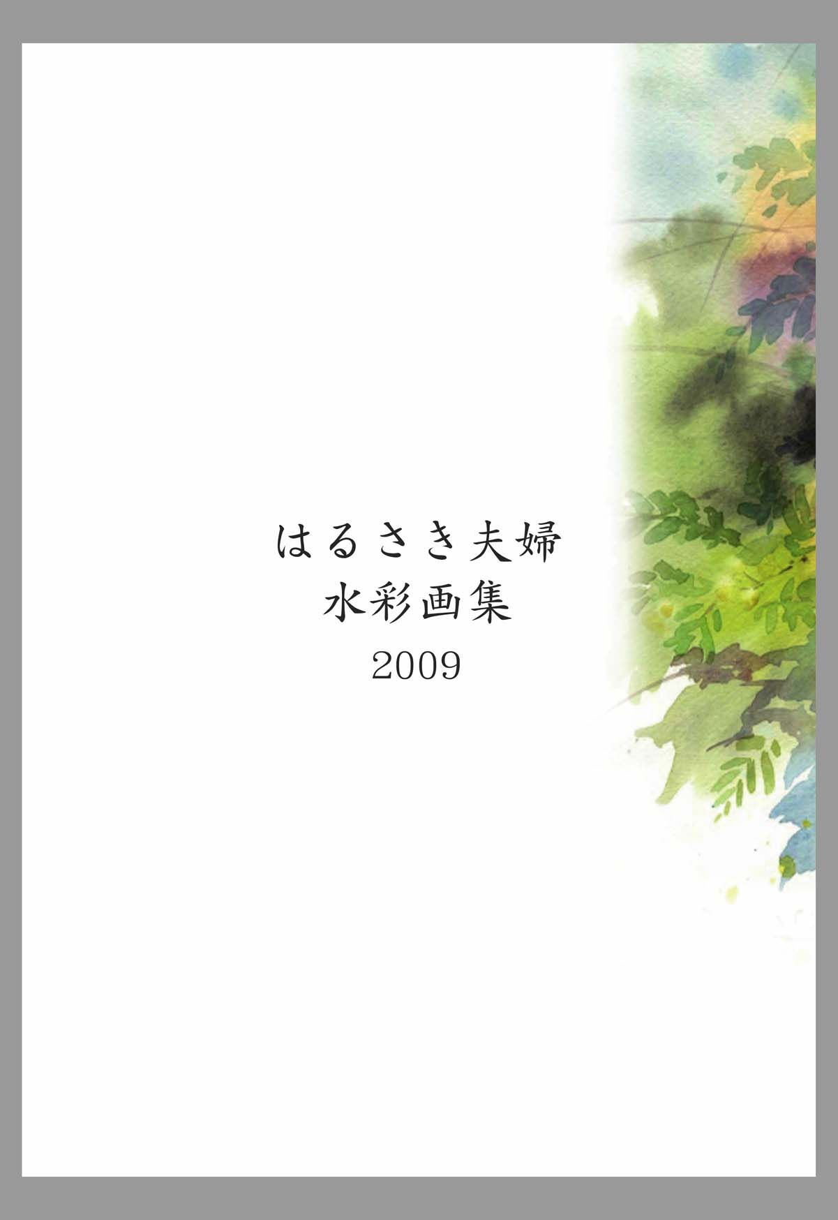 雑談と「純潔」    制作工程前半_f0176370_17313092.jpg