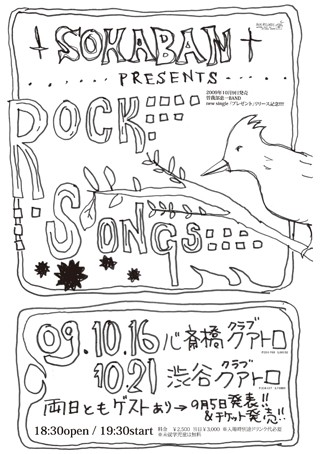"『曽我部恵一BAND presents ""ROCK SONGS\""』♪_a0077907_1315751.jpg"