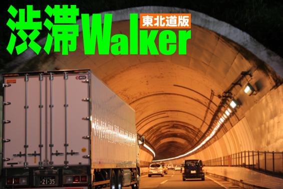 渋滞ウォーカー 東北道版 〜スリ抜けの美学〜_f0203027_1953663.jpg