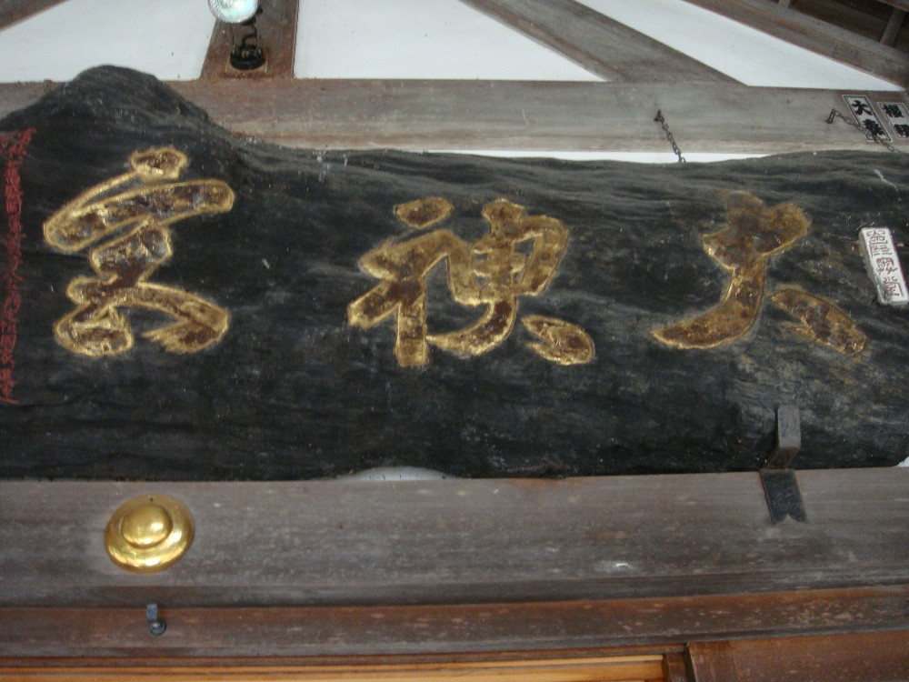 県神社総代連合会総会_c0111229_19313680.jpg