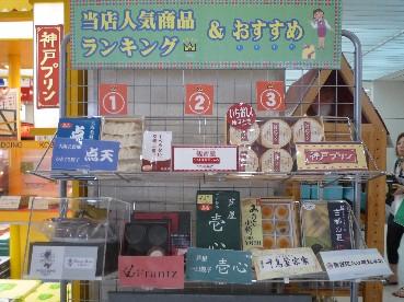 お勧め! 近畿地方のお土産、ベスト8_f0163730_22532135.jpg