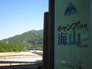 キャンプ inn 海山(1日目)_c0113733_2283617.jpg