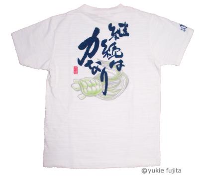 【豊天商店】言魂シリーズ 新作Tシャツ_c0141944_22354392.jpg