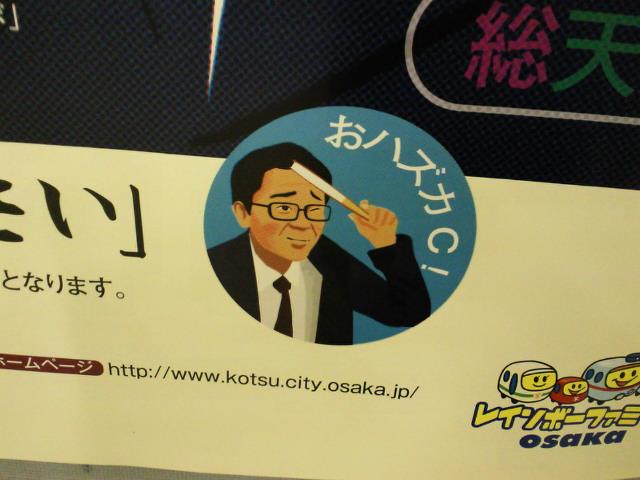 駆け込み乗車のポスターより_c0001670_1740783.jpg