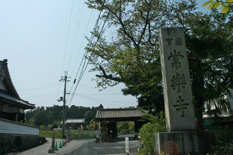 近江湖南  <第15番 阿星山  常楽寺>_a0045381_1935362.jpg