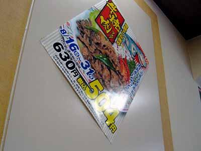 「王将」岸里店の日替ランチ税込500円也♪_d0136282_9395232.jpg