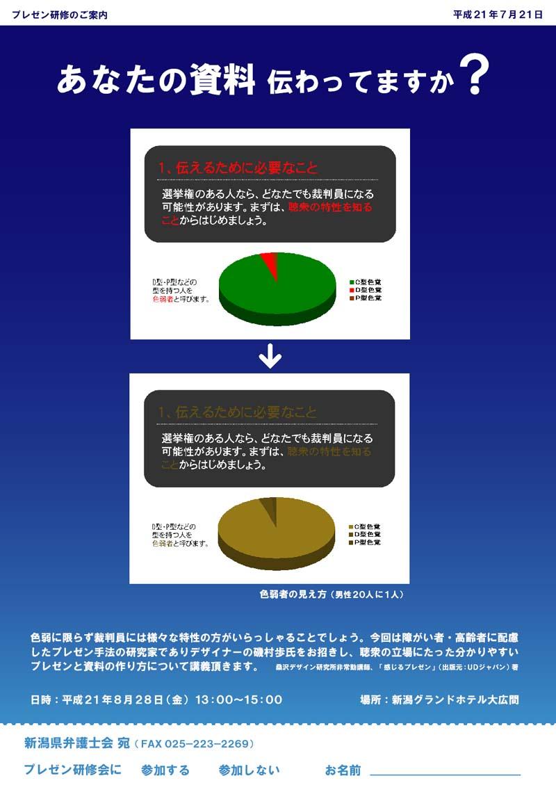 新潟県弁護士会(H21.8.28)関連資料_f0015295_1640394.jpg