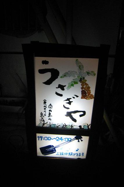 石垣旅行(西表編)_a0071514_20453018.jpg