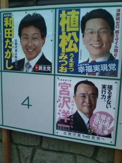 広島七区和田たかしさん_e0094315_18493116.jpg
