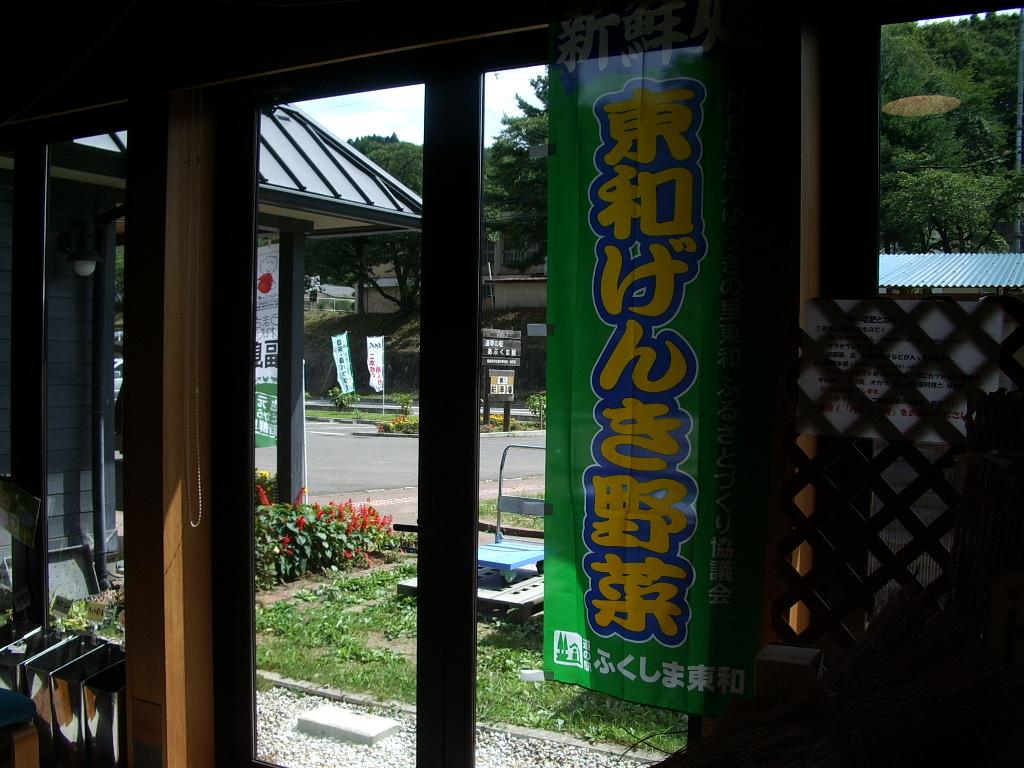 NPO ゆうきの里東和ふるさとづくり協議会を訪問_e0102418_852193.jpg