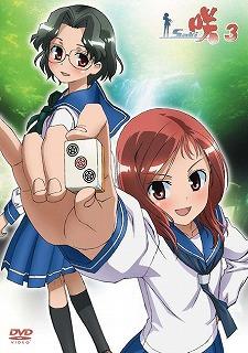 咲-Saki- DVD第三巻 2009年9月2日リリース!!!_e0025035_23255546.jpg