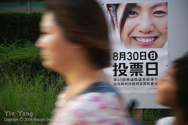 総選挙、東京_e0139738_0443992.jpg