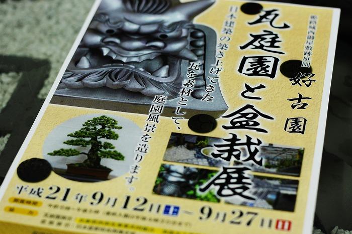 珠瓦-tamagawara-_b0168041_1645280.jpg