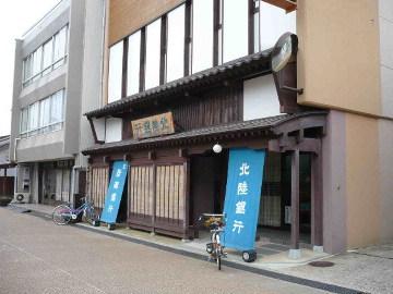 北前船と日本酒 【富山 満寿泉】_f0193752_19455612.jpg
