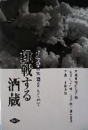 北前船と日本酒 【富山 満寿泉】_f0193752_20244387.jpg