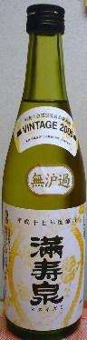 北前船と日本酒 【富山 満寿泉】_f0193752_2221463.jpg
