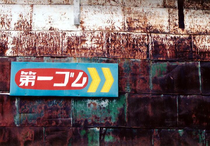 小樽・鉄路・写真展2008ダイジェスト ~小樽~_d0140869_013236.jpg