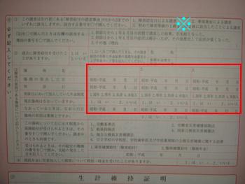 国民年金障害基礎年金裁定請求書 (最終ページ上部)_d0132289_12331875.jpg