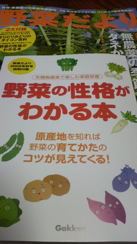 小学館の小学三年生、四年生と学研の野菜だよりに はやし園_d0152192_2117669.jpg