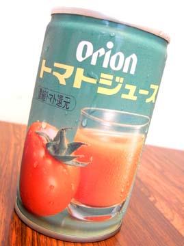 オリオンのトマトジュース_c0108695_125735.jpg