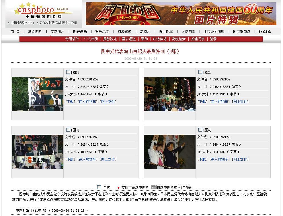 鳩山民主党代表 池袋演説写真4枚 中国新聞社より配信_d0027795_232407.jpg