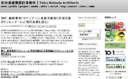 美術系ラジオ「彦坂尚嘉がトリエンナーレと現代美術を語る」配信中(MCをしました)_e0149596_2010617.jpg