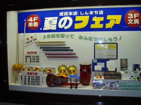 さすが青森の楽器屋さん_b0074601_164649.jpg