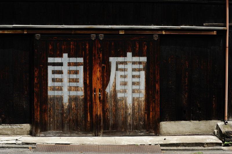 京町寸景 其の一_f0032011_19365937.jpg