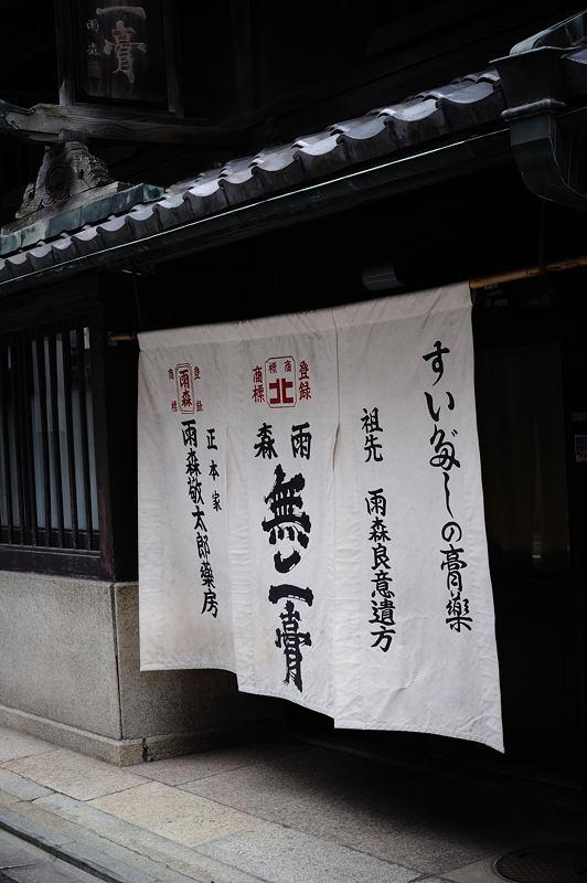 京町寸景 其の一_f0032011_19372778.jpg