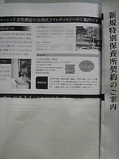 福岡の頑張る女性を応援したい!!_f0140145_11552419.jpg