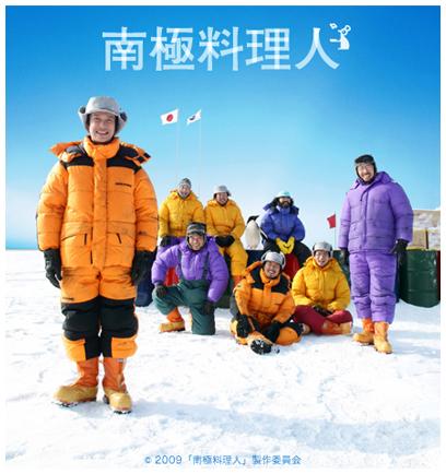 南極料理人_b0016049_1313277.jpg