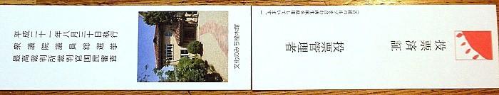 目線 ・ 鷺と雪 ・ 終の住処_a0089450_2129638.jpg