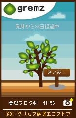 e0061461_0131224.jpg