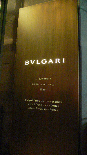 BULGARI Tower_e0189465_10264675.jpg