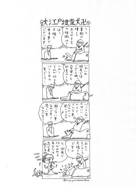 風街ろまん いい匂い 66 「ターバレント・インディゴと揚子江」_c0121570_14594438.jpg