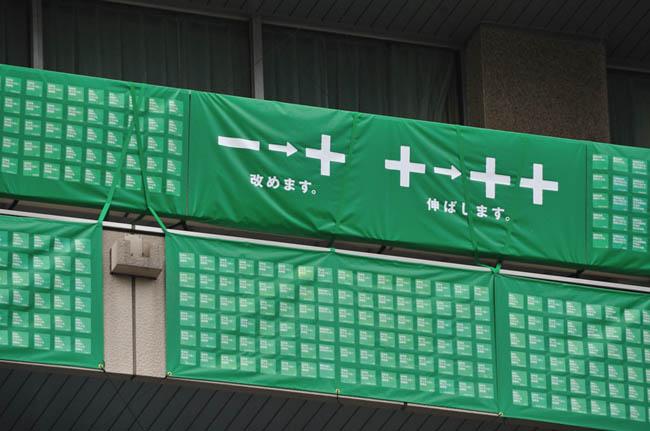 自由民主党本部/緑のチカラ_e0165379_1657277.jpg