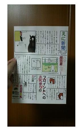 えに新聞_a0093189_1531920.jpg