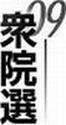 総選挙 《島根2区》_e0128391_10164764.jpg