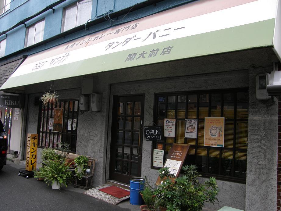 タンダーパニー   関大前店_c0118393_9112367.jpg