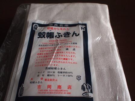 おすすめ蚊帳ふきん_e0167593_2347204.jpg