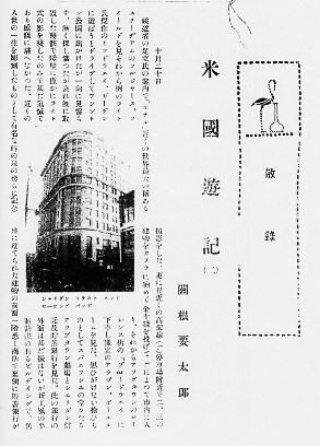 建築家・関根要太郎(1889~1959)、著作・論文・言論一覧_f0142606_17191863.jpg