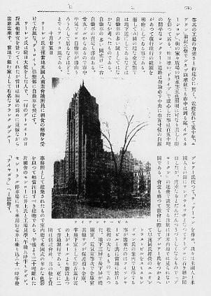 建築家・関根要太郎(1889~1959)、著作・論文・言論一覧_f0142606_17201720.jpg